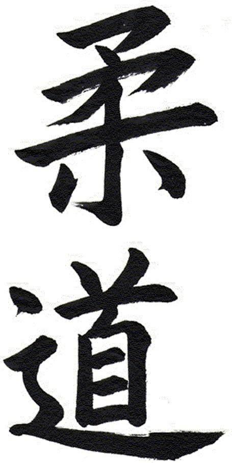 """Idéogramme """"Judo""""  La voie de la souplesse"""