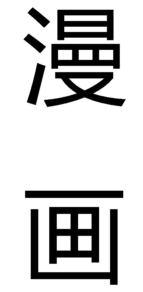 "Idéogramme ""Manga"" Bande dessinée japonaise"